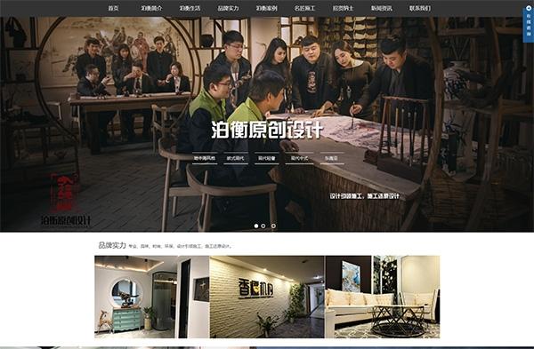 南陽網絡營銷—南陽市泊衡裝飾工程有限公司