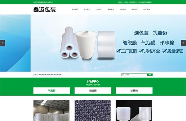 南陽網絡公司—南陽鑫邁包裝材料有限公司