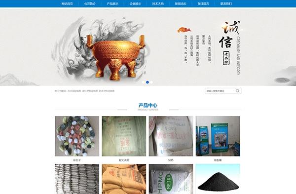 南陽網絡營銷—南陽秋林建材有限公司