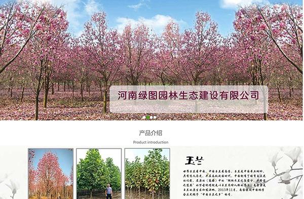 南陽網站建設—河南綠圖園林生態建設有限公司
